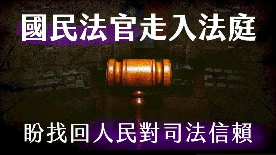 國民法官走入法庭 盼找回人民對司法信賴