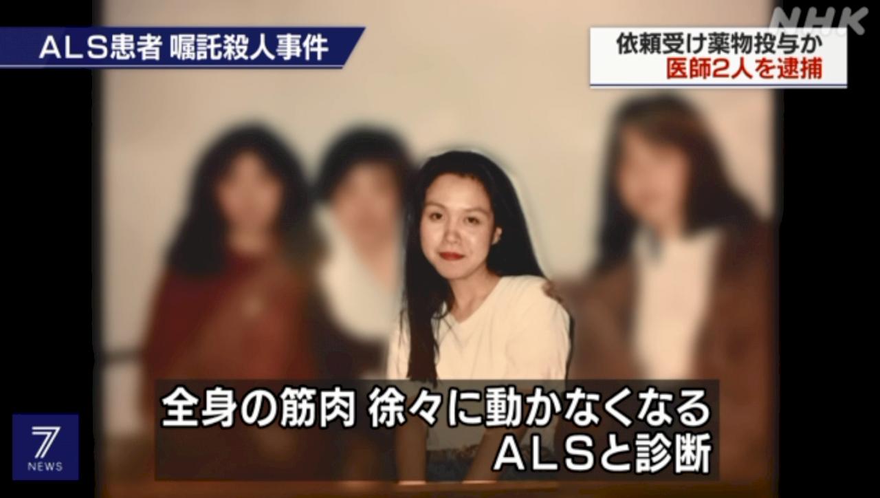 涉助漸凍人安樂死 日本兩醫師遭逮引關注