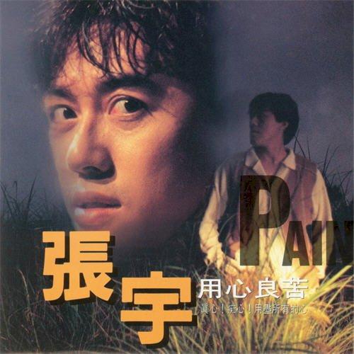 台灣的逆襲(三):民歌手的逆襲:張宇、凡人二重唱