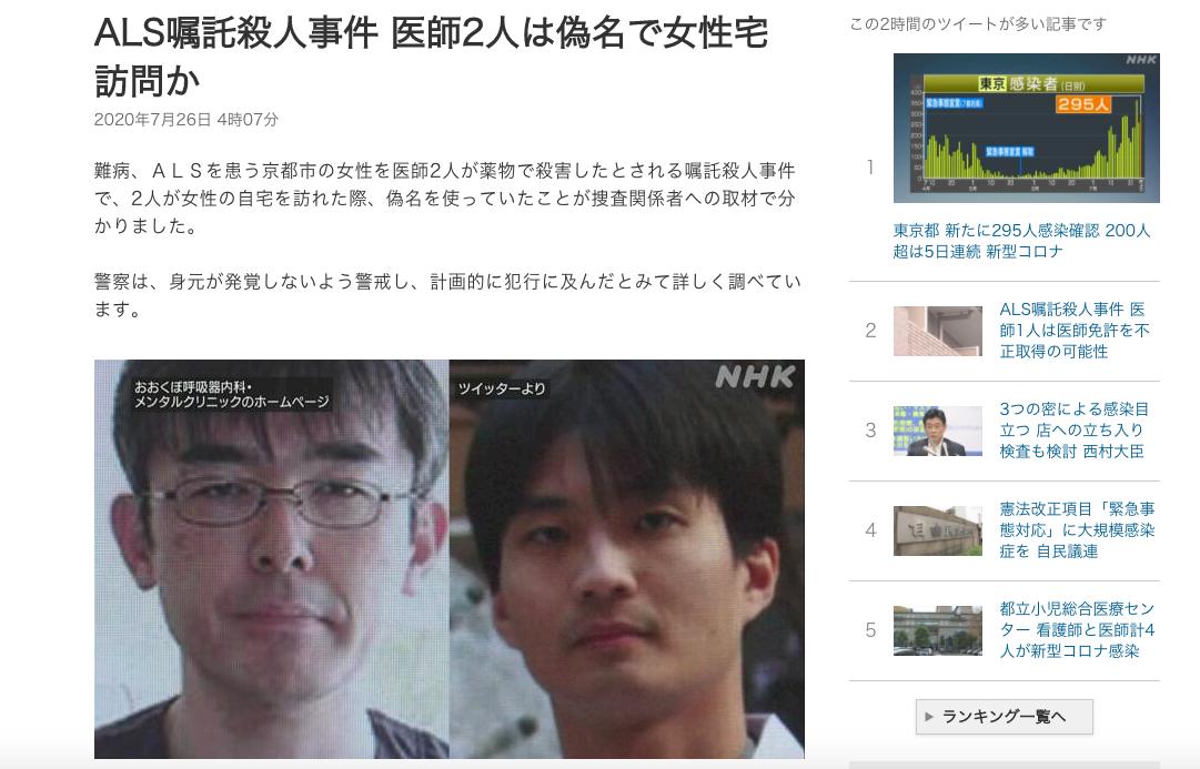 日本漸凍人安樂死 涉案一醫生疑不當取得醫師執照