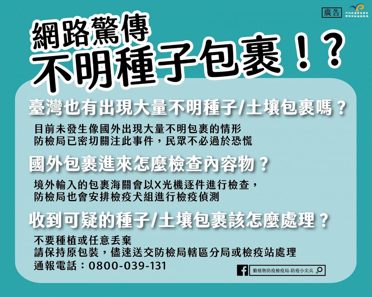 收到中國土壤包裹 民眾擔心生物危害主動送驗