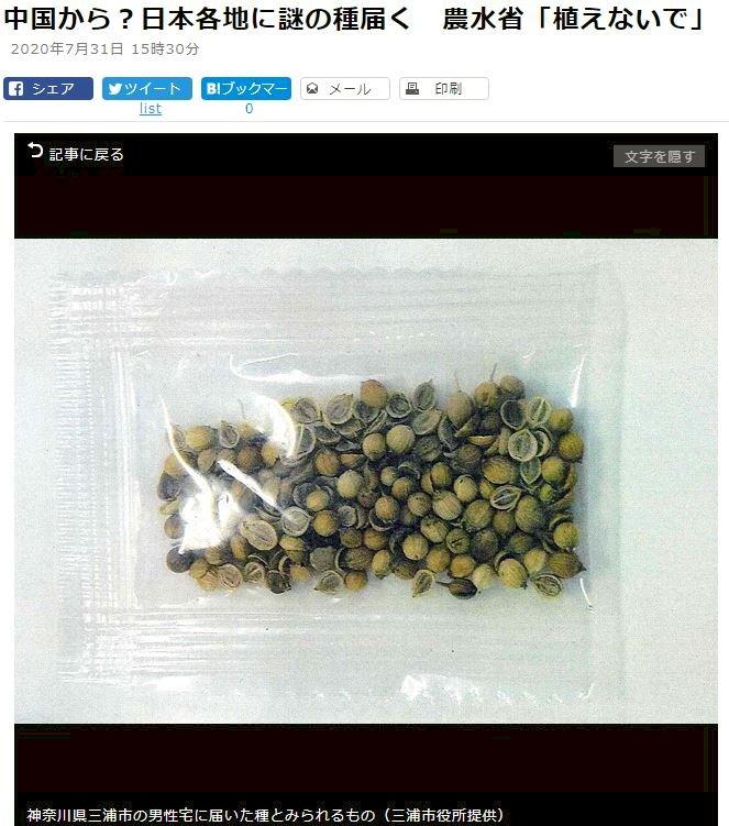 日本民眾收到中國可疑種子包裹 當局呼籲別亂種