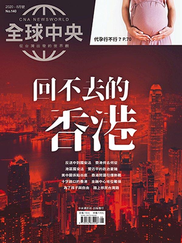 細說香港(35)香港未來 何去何從