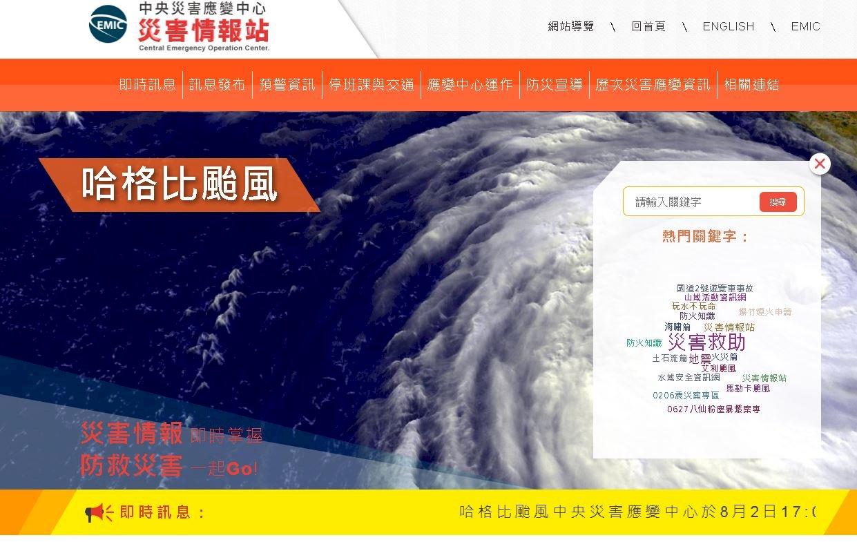 颱風哈格比來襲 災變中心加強防颱整備