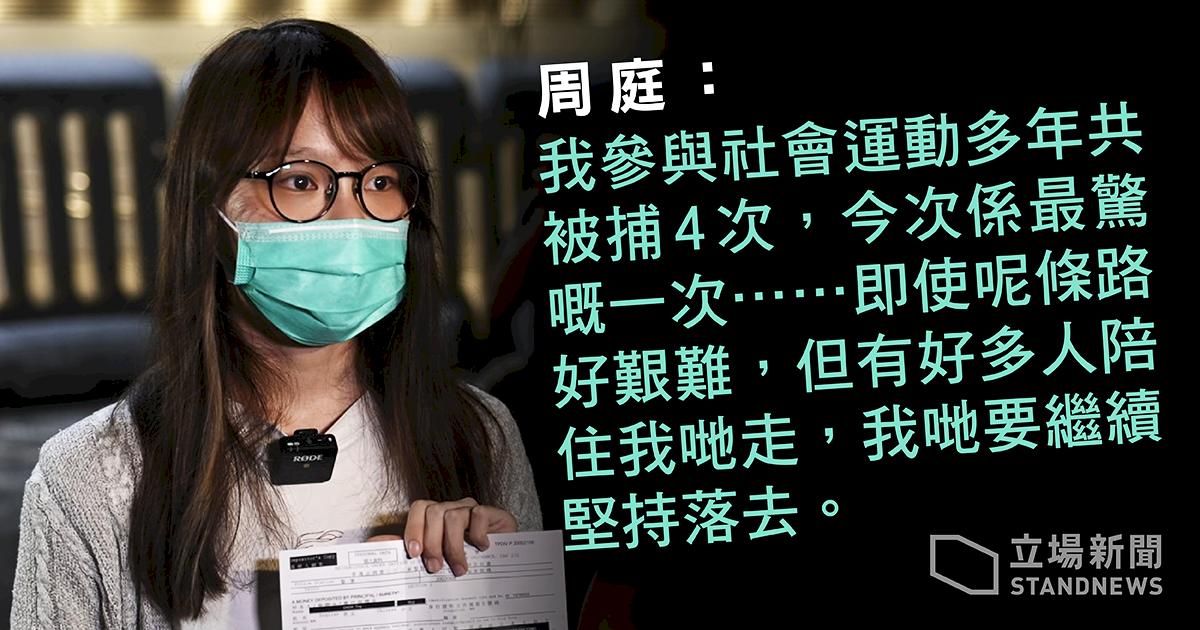 北海道大學公開聲援 周庭感謝盼續關注香港