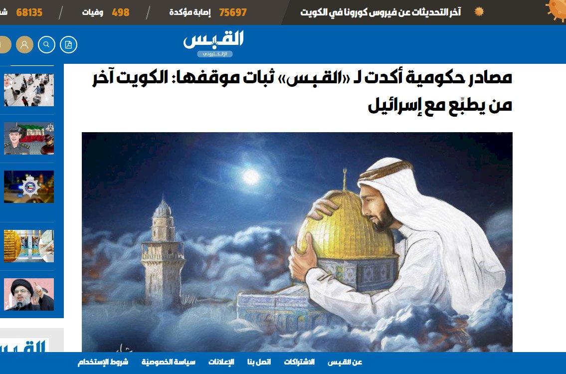 以色列阿聯簽和平協議 科威特消息人士:對以國立場不變