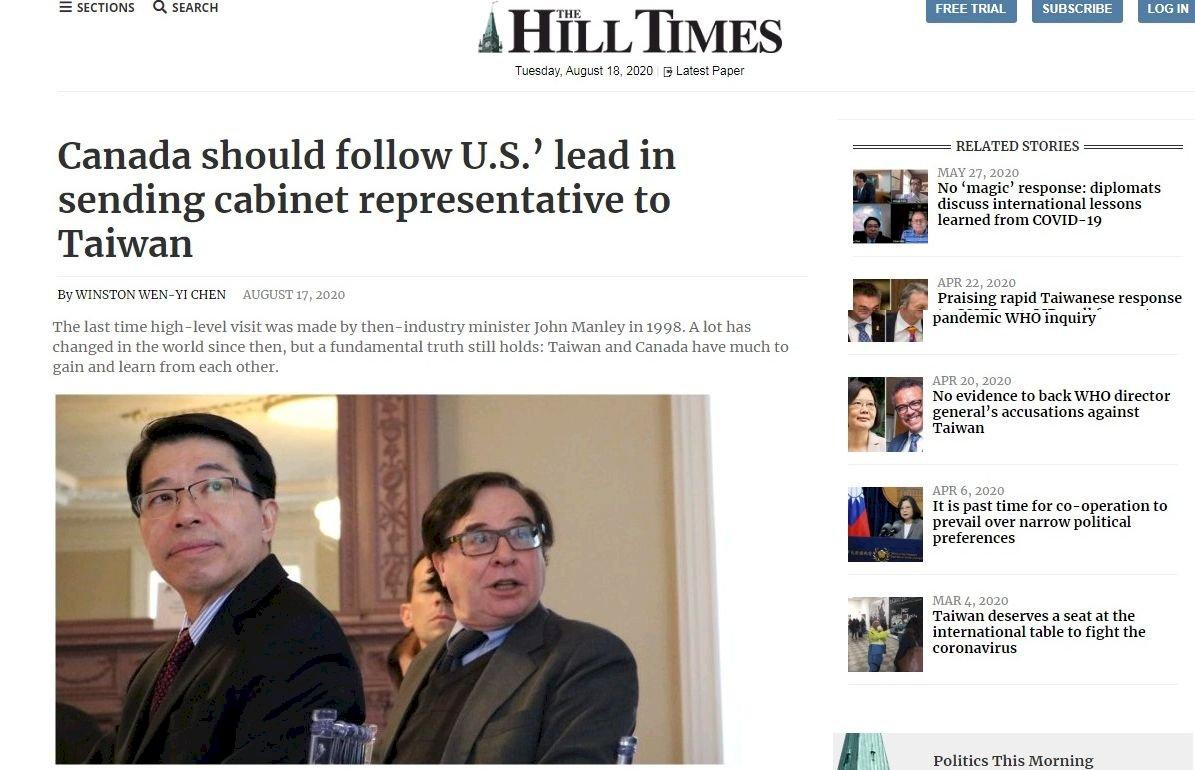 駐加代表投書媒體 籲加拿大效法美國派遣部長訪台