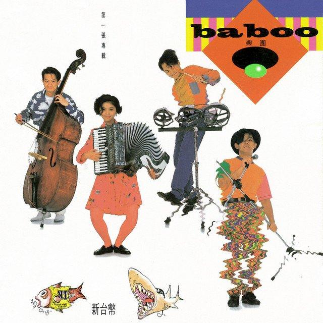 台語新民謠專題(四):太過前衛的聲音:黑名單工作室與BABOO樂團