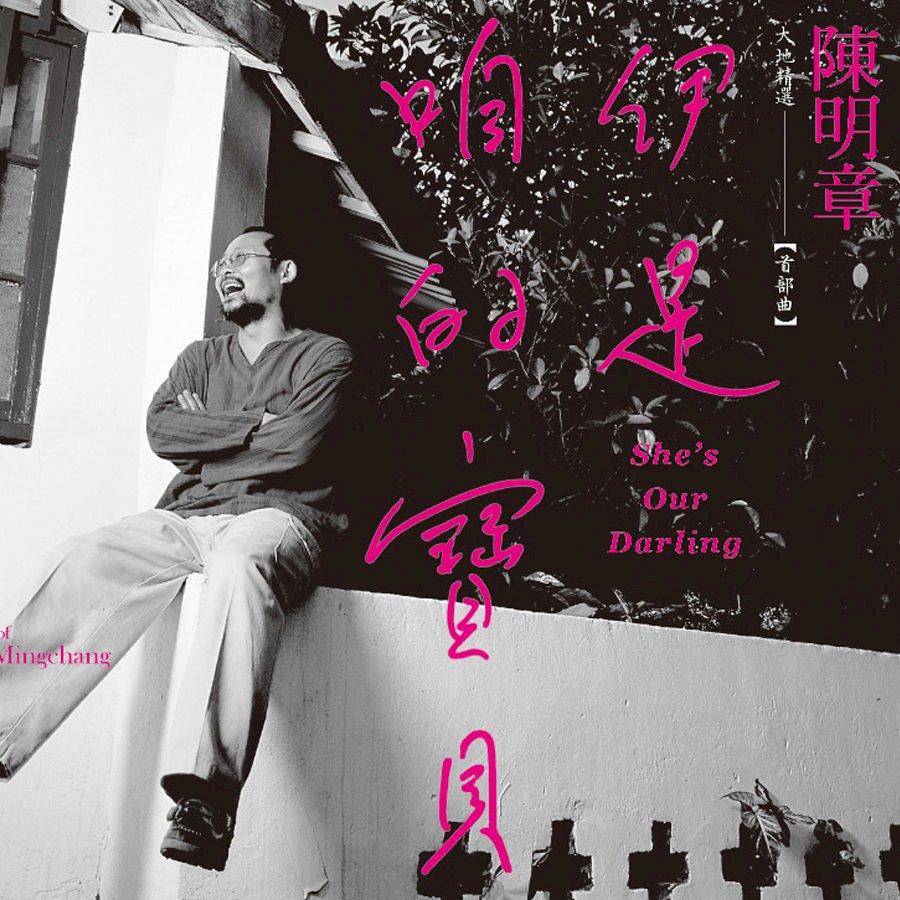台語新民謠專題(五):以母語寫作音樂為職志的陳明章