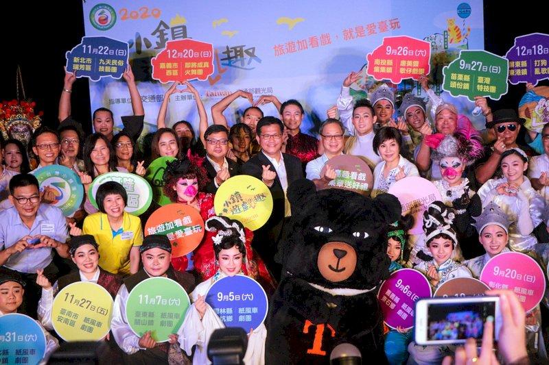「2020小鎮遊戲趣2.0」啟動 林佳龍盼創造三贏