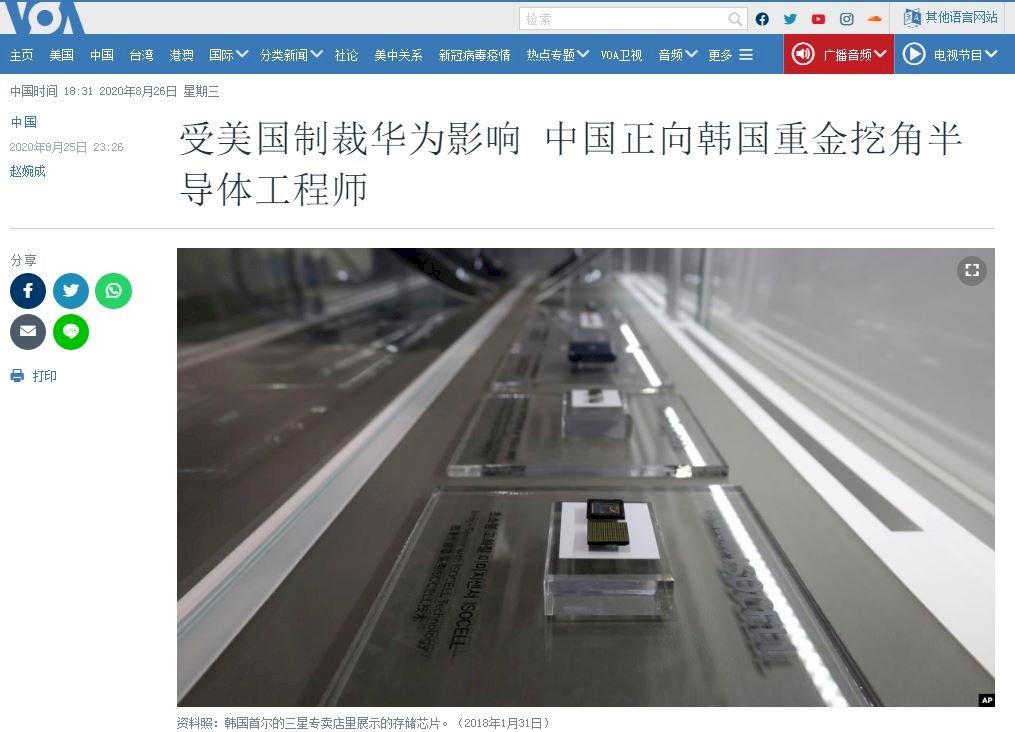 從美國禁令中突圍 傳中國挖角三星與SK工程師