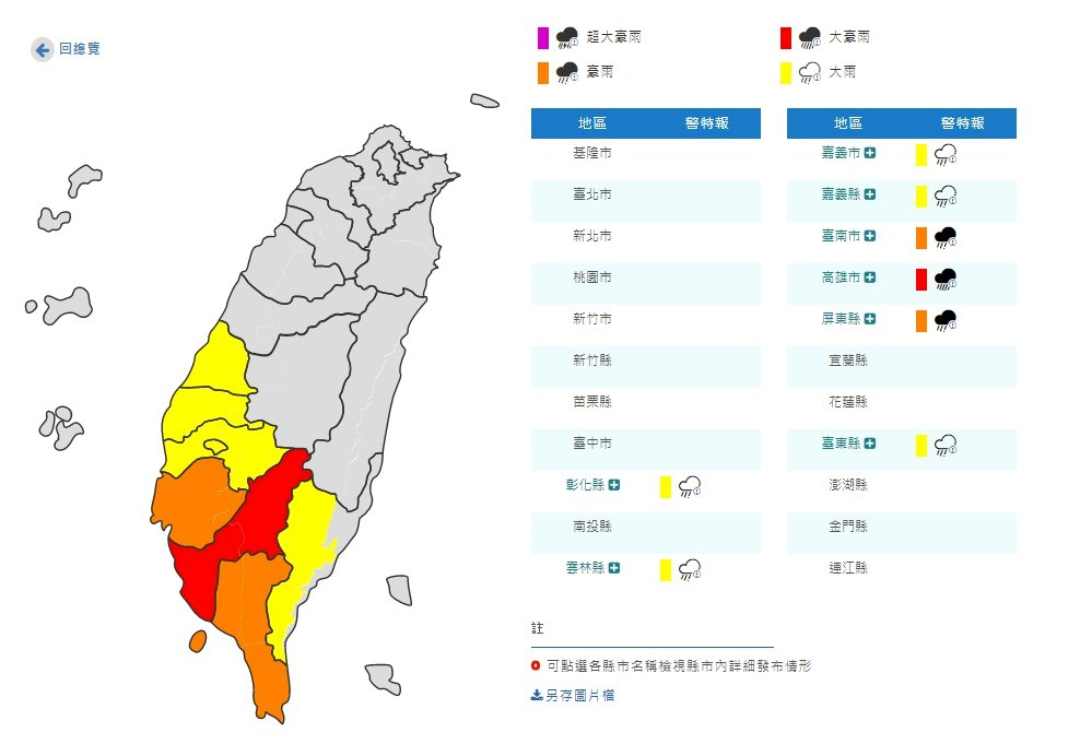 豪雨造成高雄台南多處積水 岡山雨量破300毫米