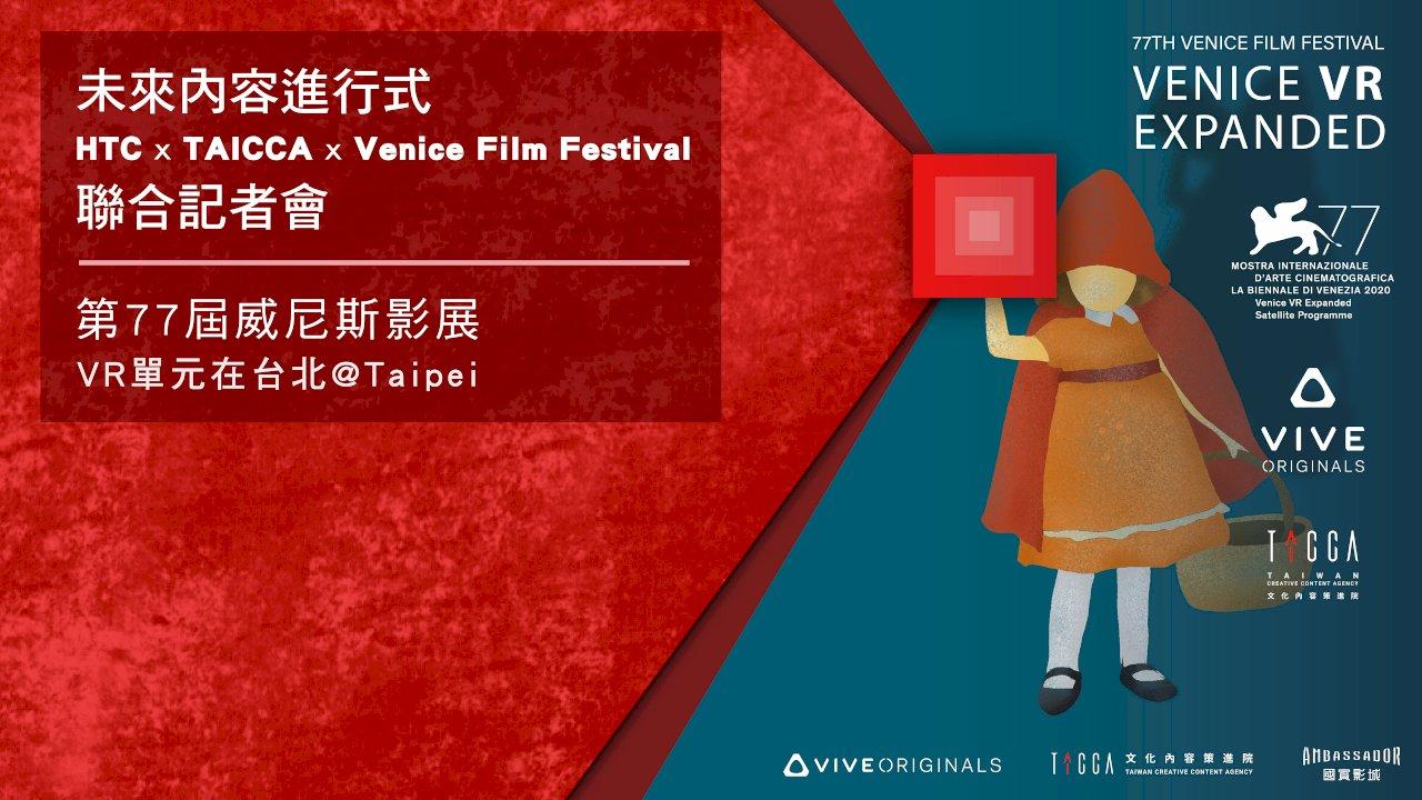 威尼斯影展VR在台灣 全球32部任你看