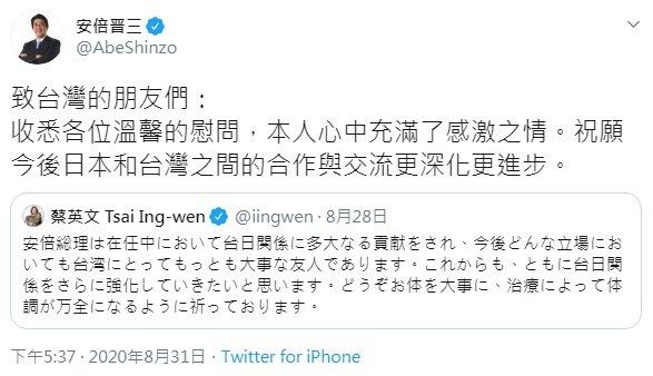安倍晉三謝台灣朋友溫馨慰問 盼深化台日合作