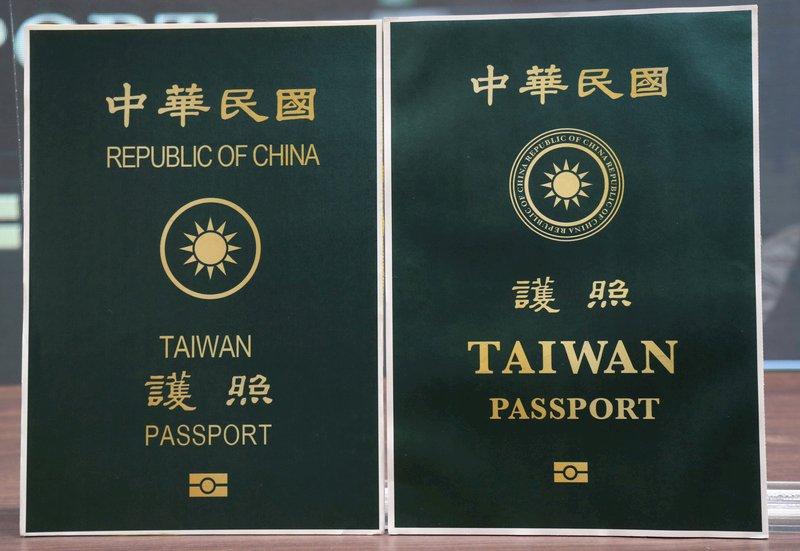 新版護照封面出爐 立委:雖不完美但已是精心設計的成果