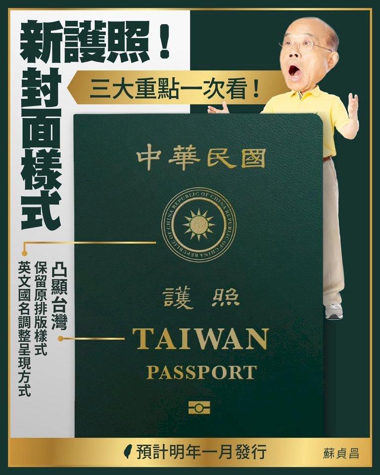 護照封面改版凸顯TAIWAN 蘇揆:盼世界看見台灣