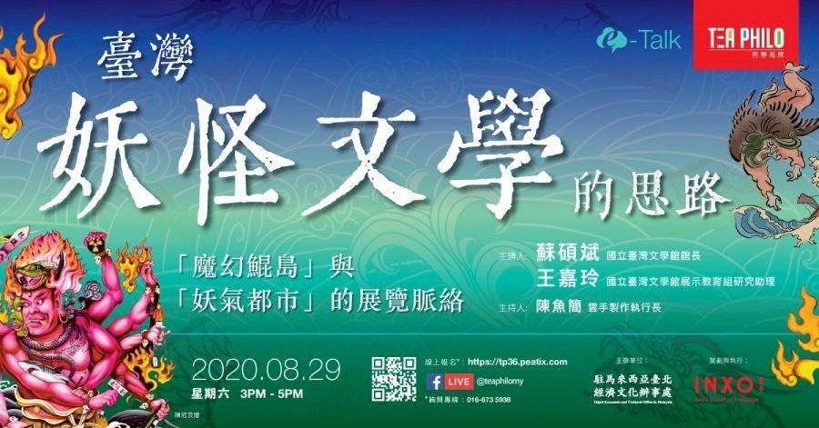 馬來西亞哲學茶席 台灣妖怪文學魔幻登場