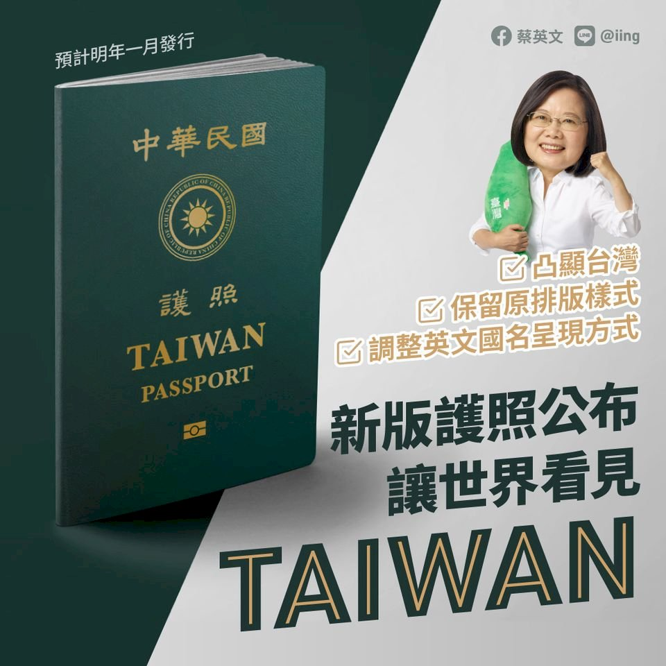新版護照公布 總統:讓世界看見TAIWAN