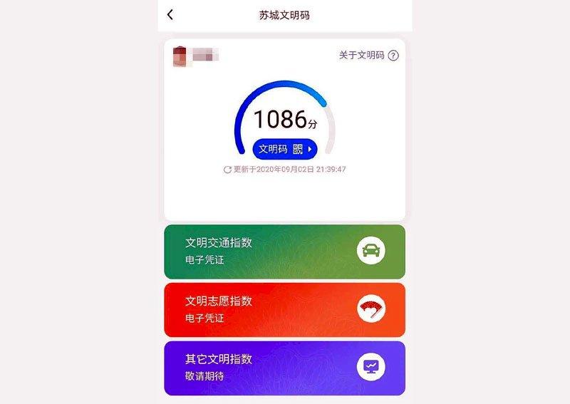 中國社會信用體系進階版 蘇州推文明碼引議論