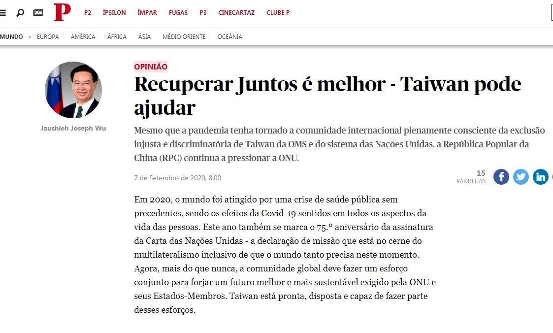 葡媒刊登吳釗燮專文 排除台灣有違聯合國願景
