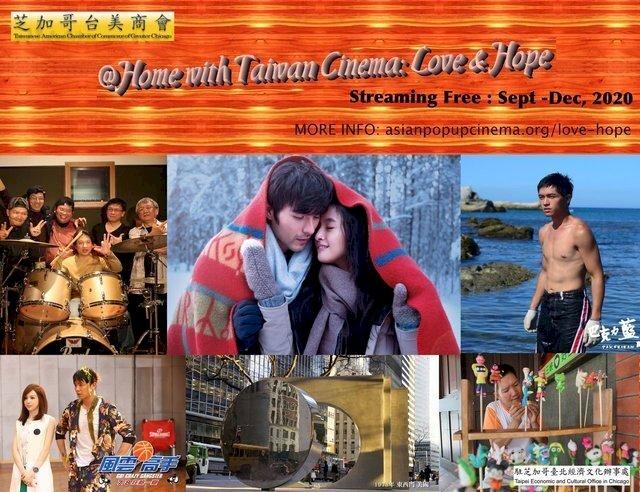 芝加哥駐處贊助 亞洲躍動影展線上放映5國片