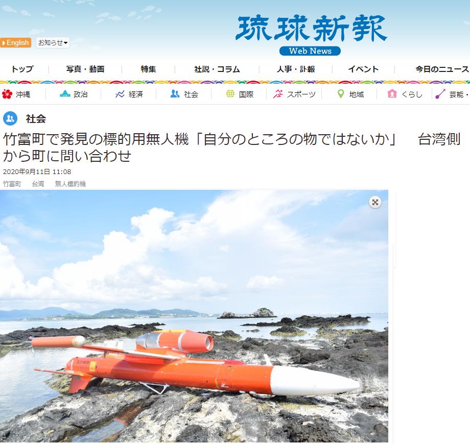 無人靶機演訓後漂流日本 中科院:不含機敏資訊