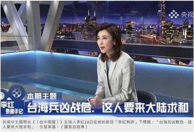 說王金平求和 央視主持人再辯:是指尋求和平