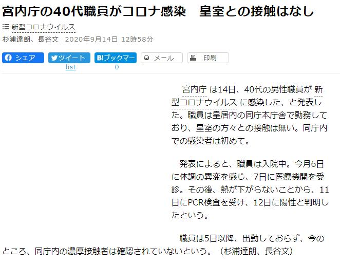 日本宮內廳確診首例武漢肺炎 未接觸日皇夫婦