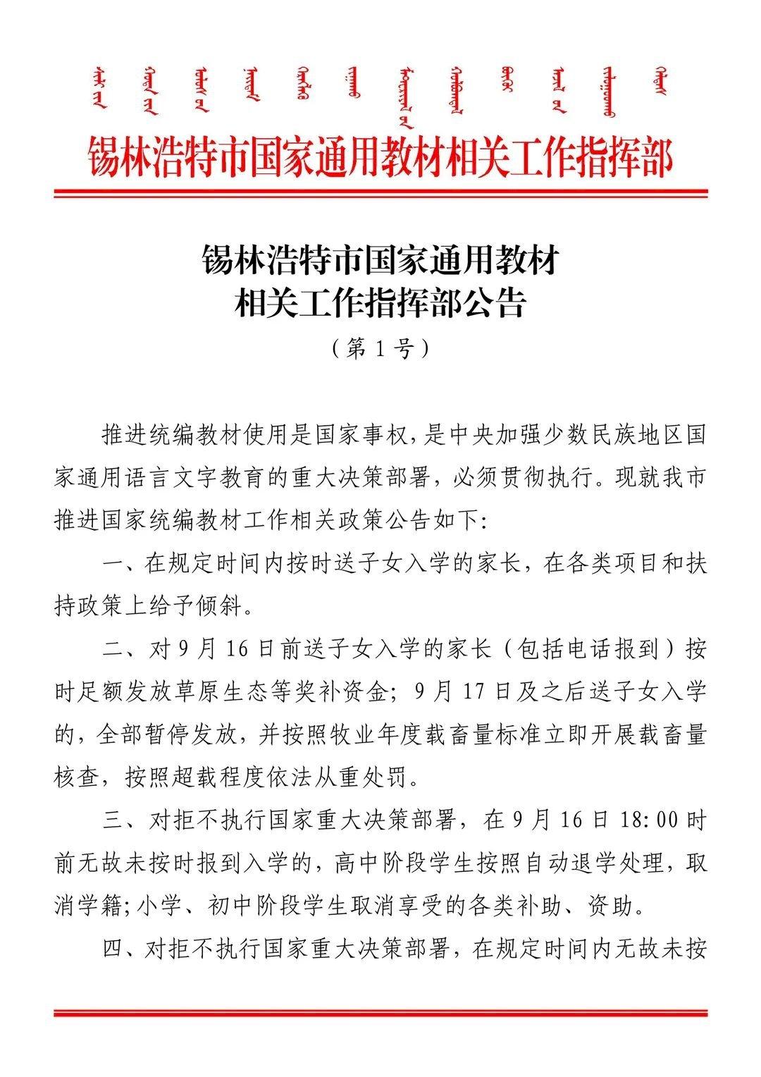 內蒙推漢語教材 美媒:第二波鎮壓不上學就開罰