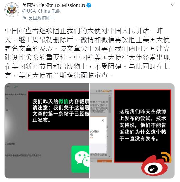 美駐中大使微博微信刊文 又遭中國審查刪除