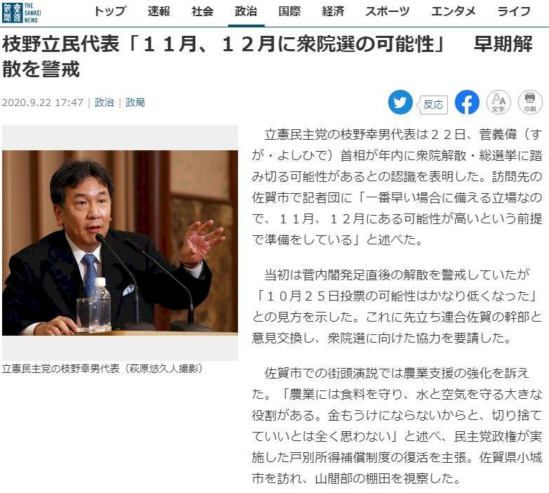 備戰眾院大選 日本在野黨認可能11月或12月舉行