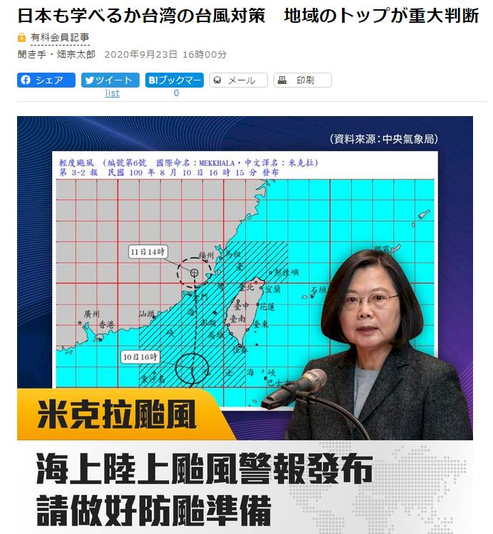 白海豚颱風將襲日本 日媒專文介紹台灣防颱對策