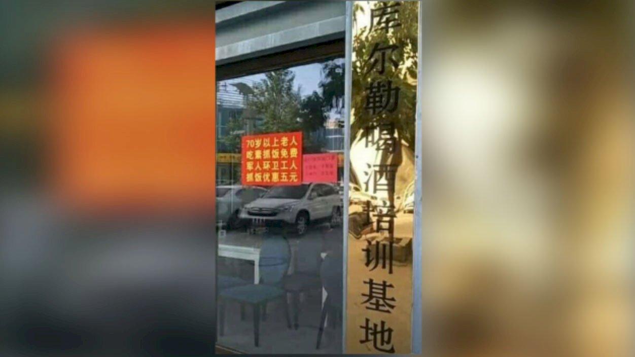 中國很故意 明明知道穆斯林禁酒  竟將新疆餐廳改成喝酒培訓基地