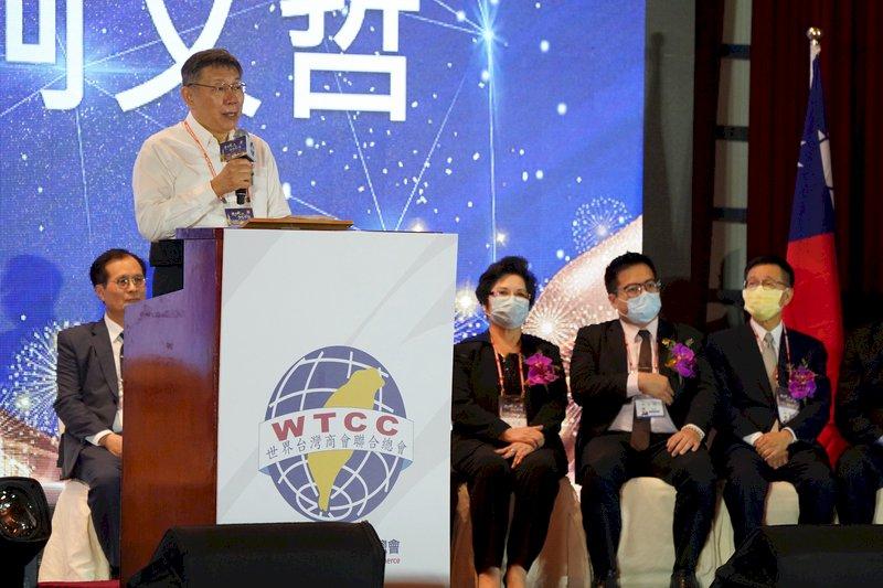 歡迎台商投資 柯文哲:一起為台灣努力