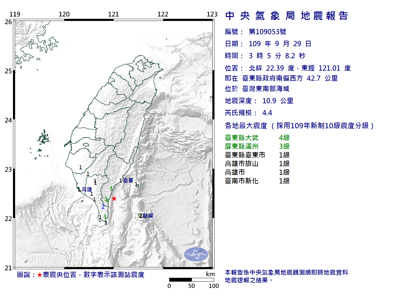 台灣東南部海域規模4.4地震 最大震度台東四級