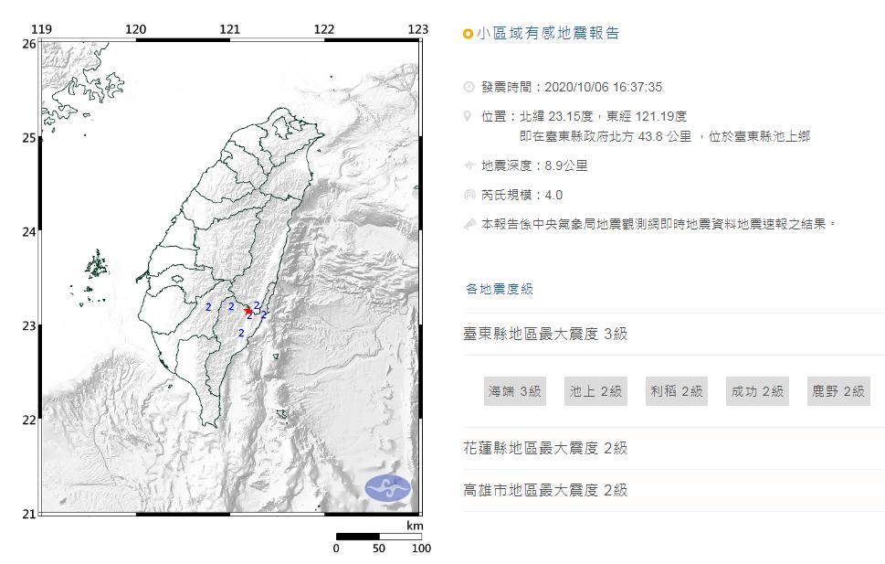 台東地震規模4.0 最大震度3級