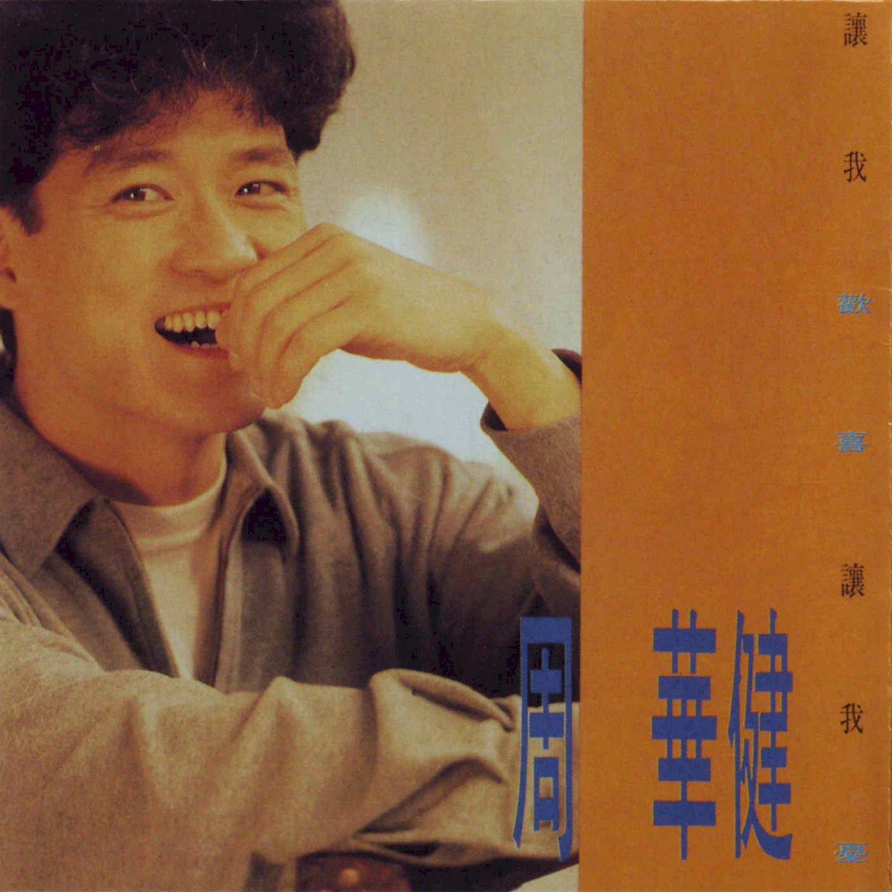 滾石群英錄:國民歌王周華健的90年代金曲串燒