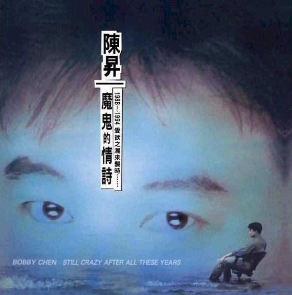 滾石群英錄:陳昇與他的魔鬼的情詩