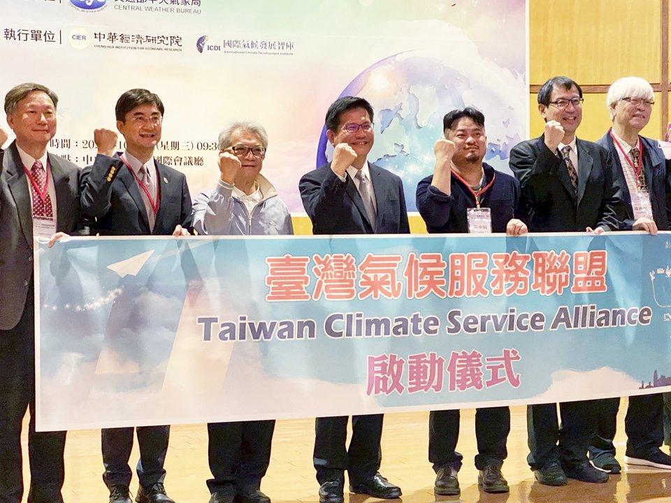 首屆台灣氣象產業論壇  成立「台灣氣候服務聯盟」