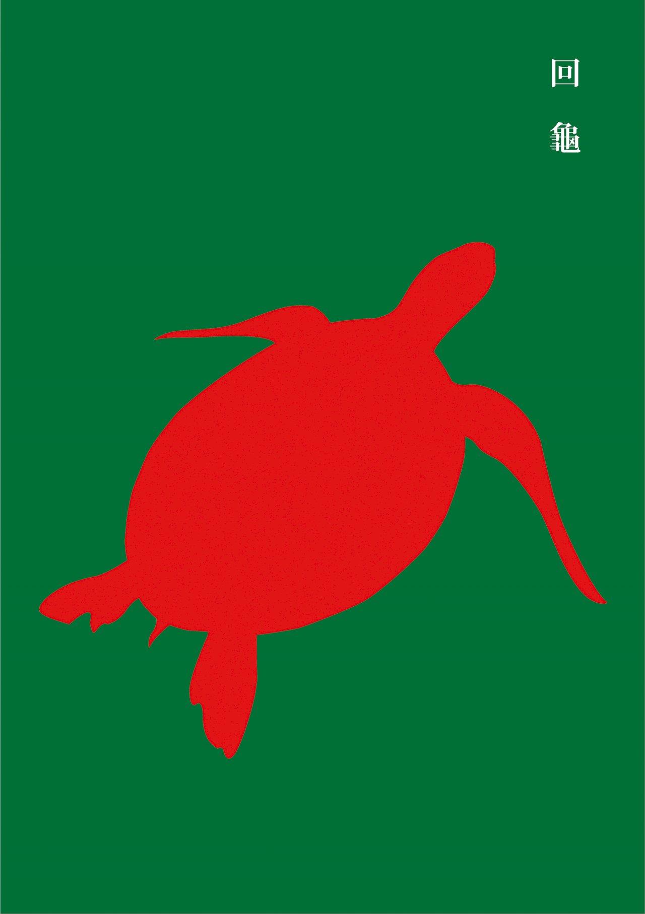 創作「回龜」 台師獲德國紅點設計獎