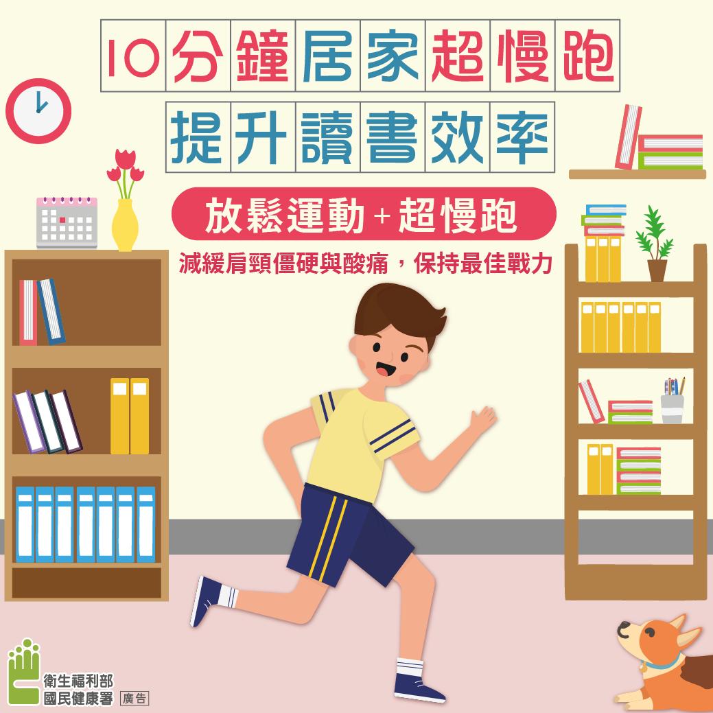 10分鐘居家「超慢跑」 讀書工作更有效率