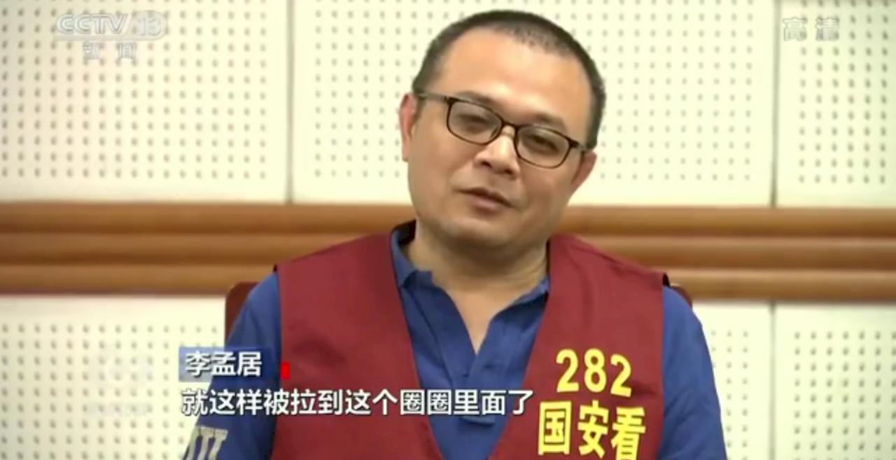 國民黨:中國應保障李孟居權益 也盼政府全力交涉