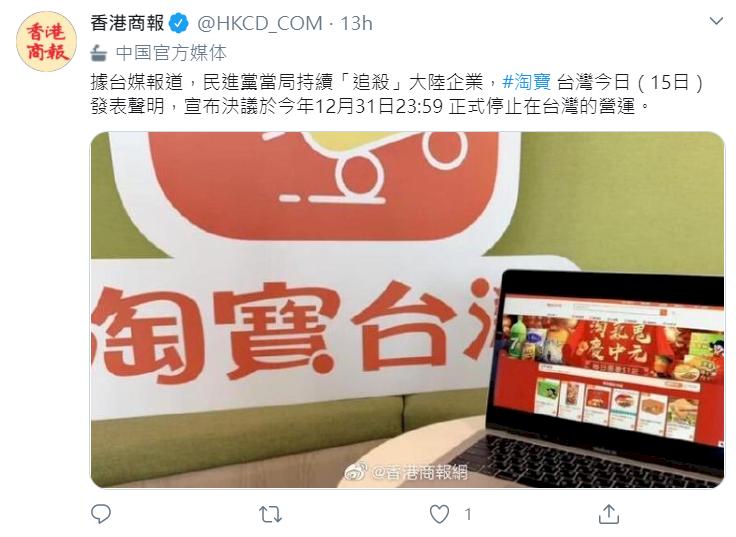 政府「追殺」中國企業?淘寶台灣真沒錯在先?