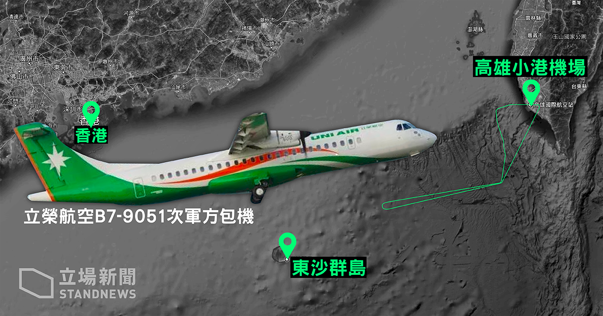 立榮東沙包機「被返航」事件 香港民航處這麼說