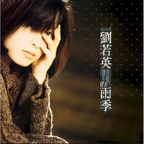 滾石群英錄:劉若英的美麗與哀愁
