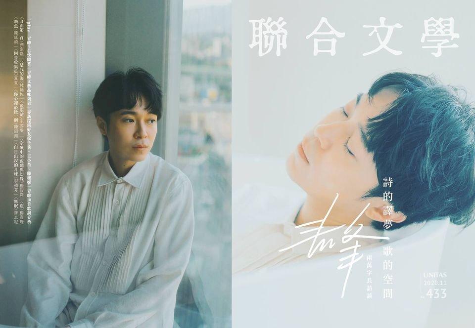 吳青峰首度登上文學雜誌 「聯合文學」一探詞曲背後創作之心