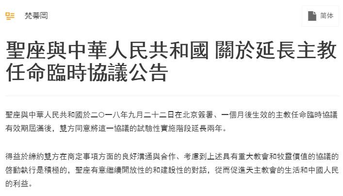 教廷:教務協議與中國續約兩年 未提政治外交