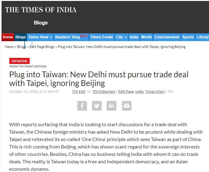印媒社論:印度不應排拒與台灣簽自貿協定