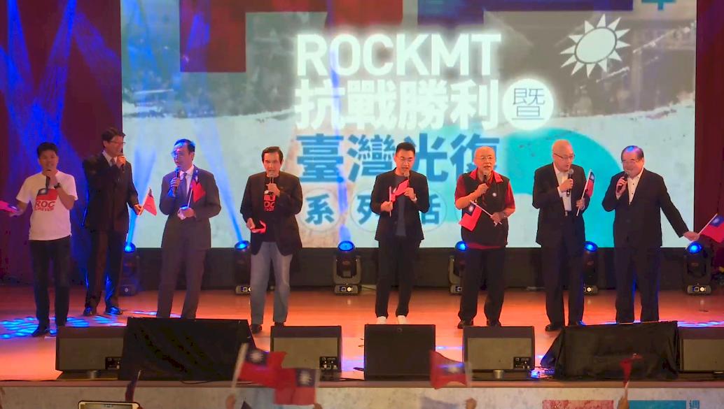 國民黨舉辦台灣光復紀念音樂會 歷任主席合唱「媽媽請妳也保重」