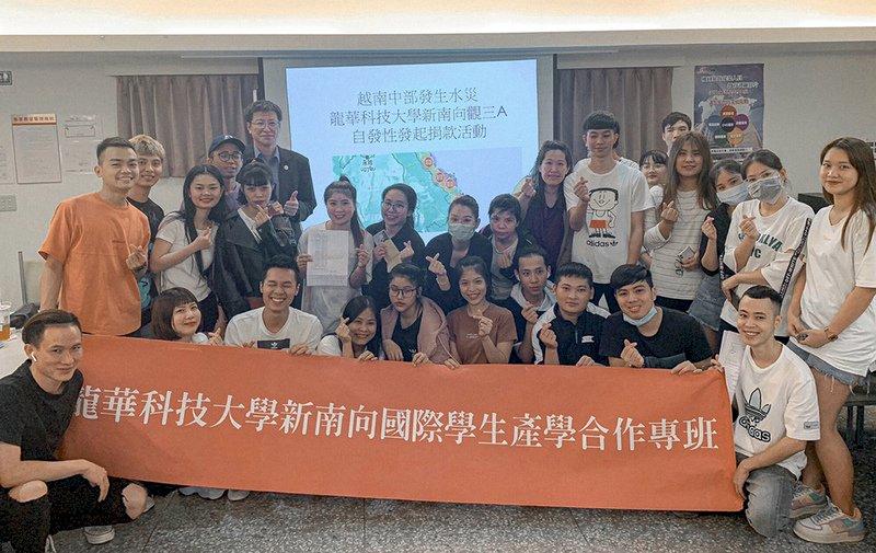 越南洪災助同胞 龍華新南向專班響應藝人募款行動